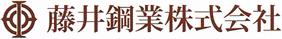 藤井鋼業株式会社